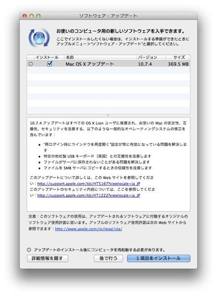 スクリーンショット 2012 05 10 8 25 52