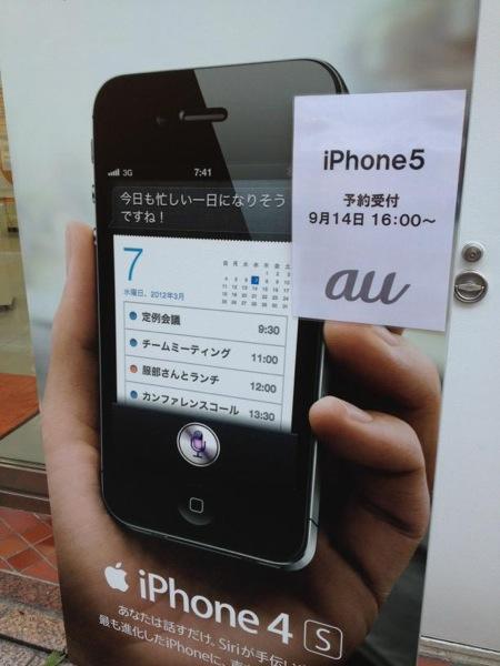 120913iPhone au A2plenaCcAI4ygR