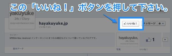 スクリーンショット 2012 04 01 21 46 21