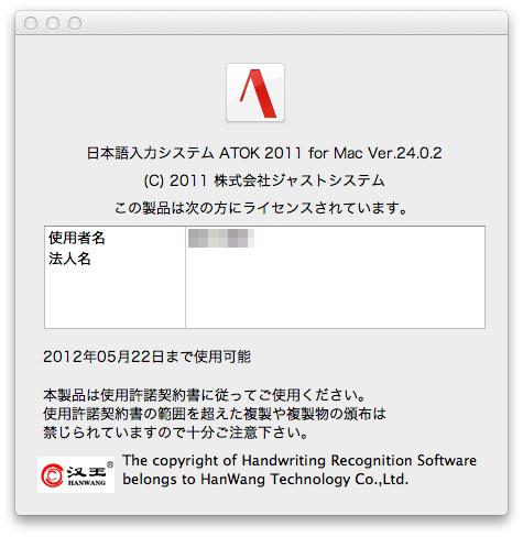 スクリーンショット 2012 05 09 18 00 16