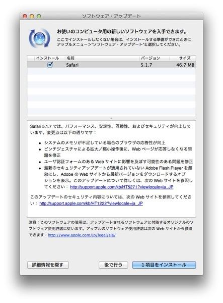 スクリーンショット 2012 05 10 8 58 38