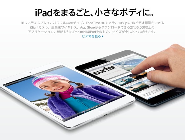 Apple event 2012 10 24 3 17 46