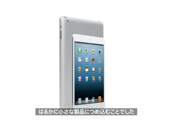 Apple event 2012 10 24 5 36 47