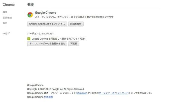 Chrome24 20130113 2013 01 13 0 16 12