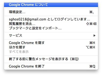 Chrome24 20130113 2013 01 13 0 17 39
