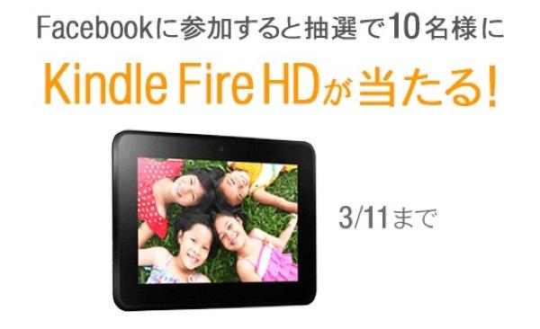 Amazon kindlehd 20130224