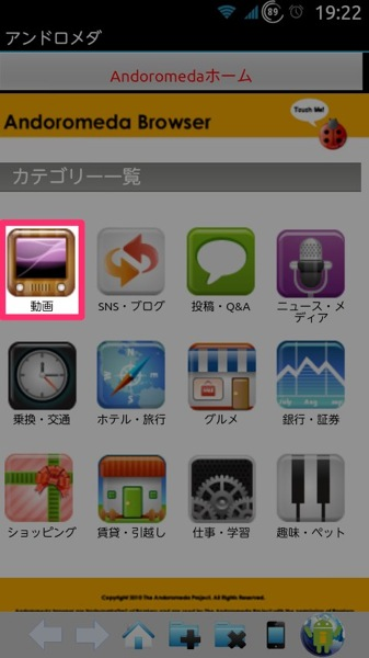 Android fc2 douga 20120902 1