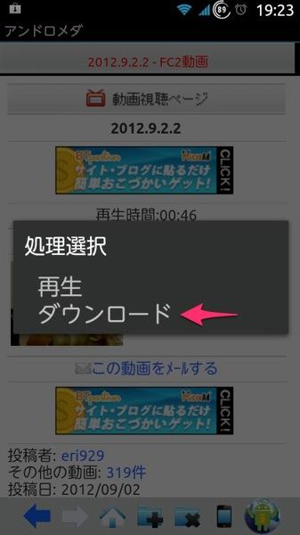 Android fc2 douga 20120902 4