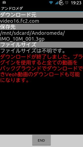 Android fc2 douga 20120902 7