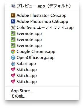 App open 20120924