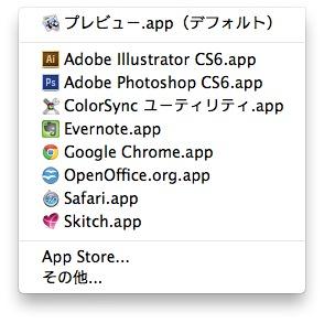 App open 20120924 001
