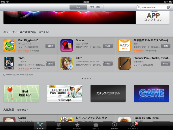 App store map 20120930 1