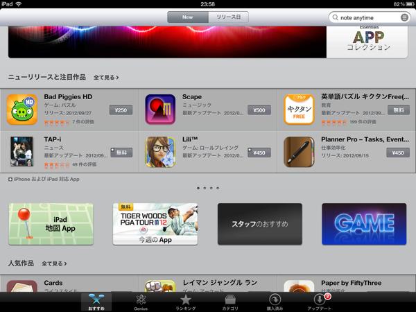 App store map 20120930 1