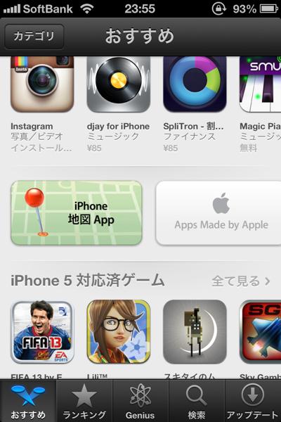 App store map 20120930 3