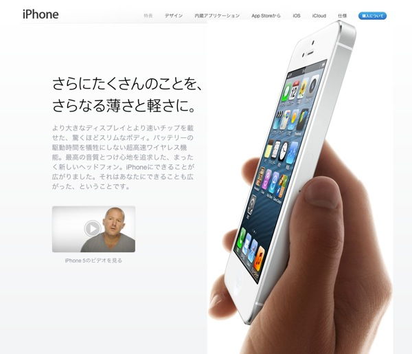 Apple official site 20120913 6