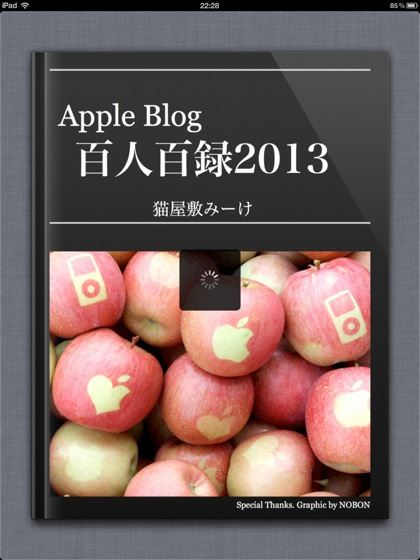 Apple site100 20130117 07