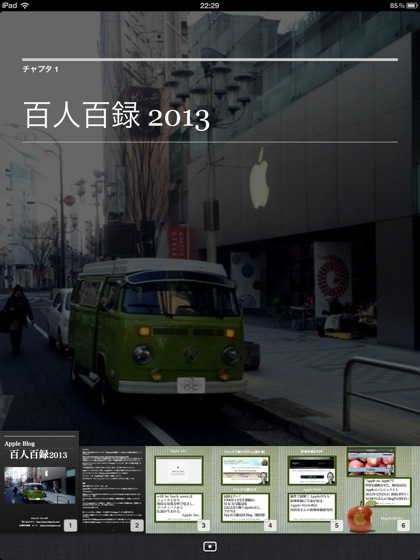 Apple site100 20130117 08