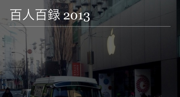 Apple site100 20130117 11