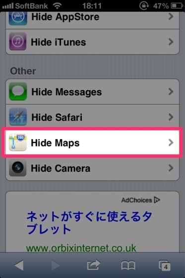 Applemap icon del 20121215 16