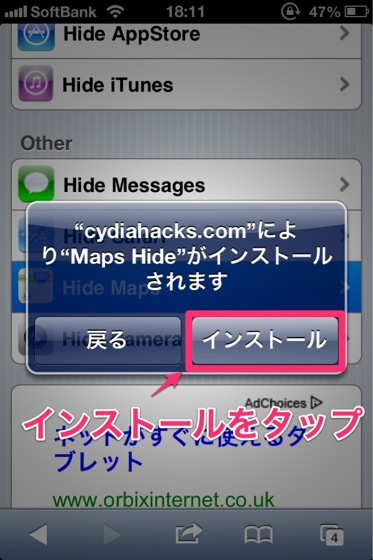 Applemap icon del 20121215 17