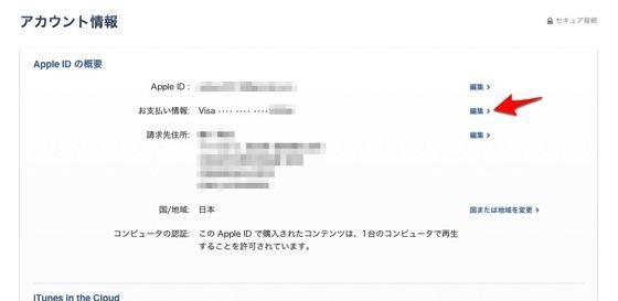Appstore acount 20130615 2013 06 15 1 22 24