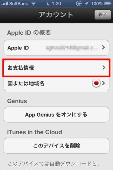 Appstore acount 20130615 5
