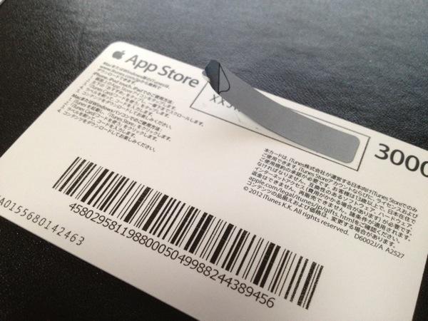 Appstorecard20120707 001