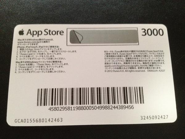 Appstorecard20120707 002