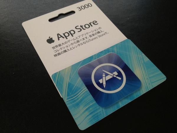 Appstorecard20120707 004