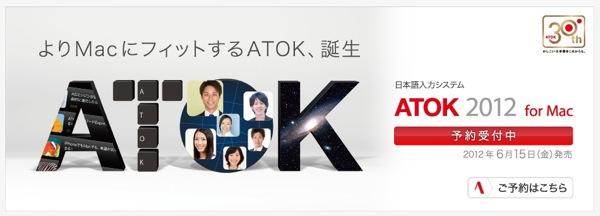 atok2012_for_mac 2012-05-30 1.04.57.jpg
