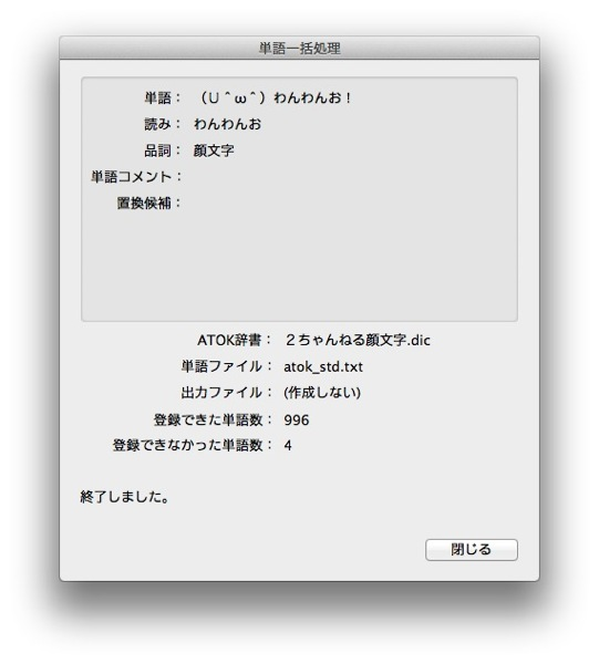Atok2012formac 2chan kao 001