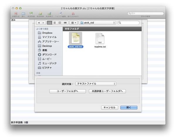 Atok2012formac 2chan kao 003