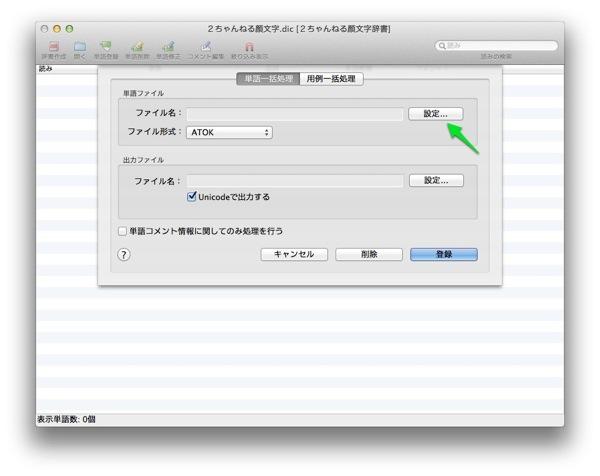 Atok2012formac 2chan kao 004