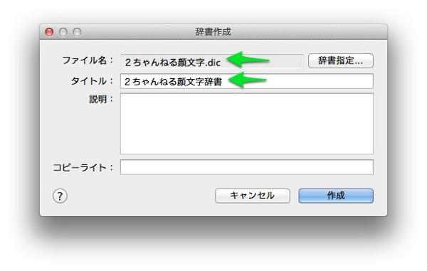 Atok2012formac 2chan kao 006