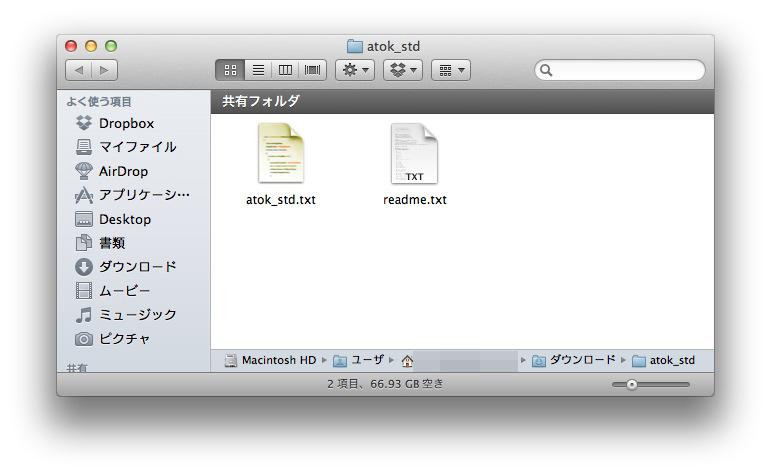 Atok2012formac 2chan kao 010