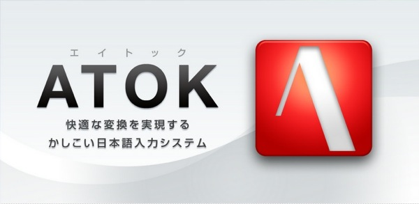 Atok for android 2012 05 26 16 32 40