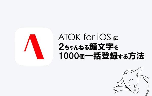 atok_ios_2ch_kaomoji.jpg