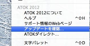 Atok update 20120824 2