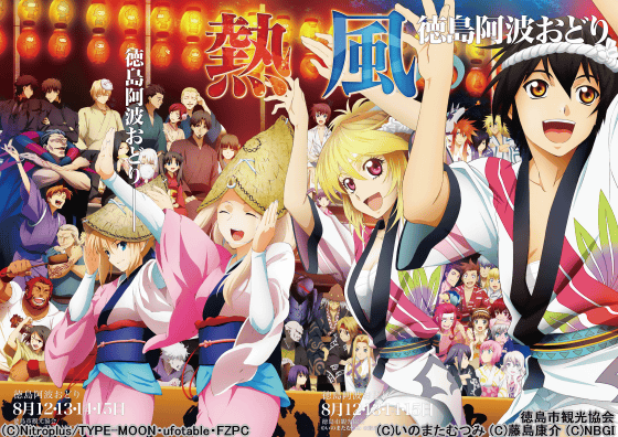 Awaodori poster 2012 001