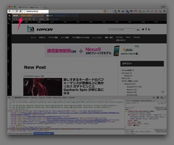 Chrome mobile emu 20150507 2