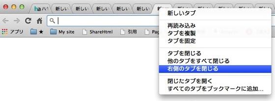 Chrome migi tojiru 20140209 0
