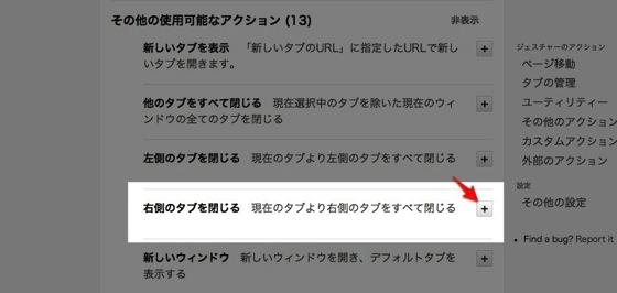 Chrome migi tojiru 20140209 1