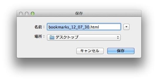 Chrome to safari 20120730 4