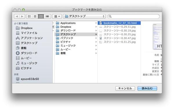 Chrome to safari 20120730 7