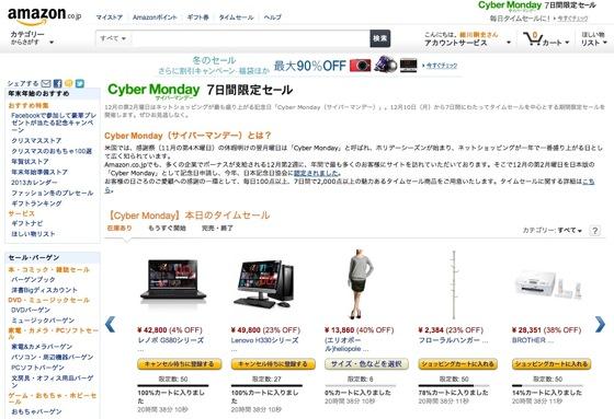 Cyber monday 20121210 3
