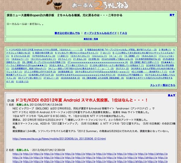 スクリーンショット 2012 06 07 12 42 21