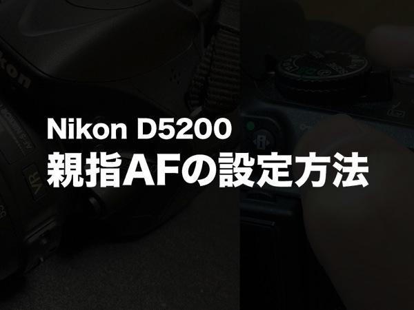D5200 sumaf 20140622 0