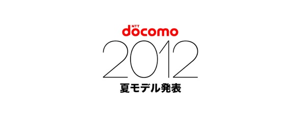 Docomo2012summer