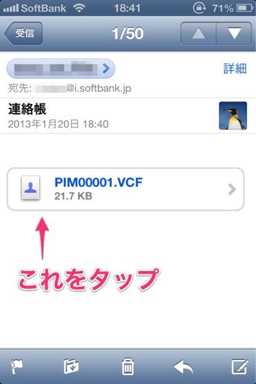 Docomo to iphone 20130120 2