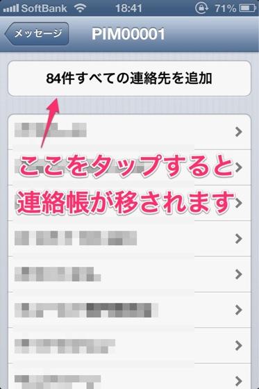 Docomo to iphone 20130120 3